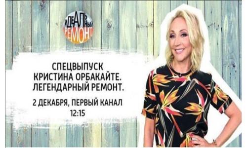 """Теперь мы - официальный партнер программы """"Идеальный ремонт"""" на первом канале!"""