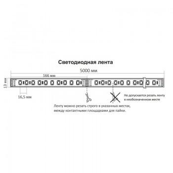 MULTICOLOR 60 DW IP67 14.4W 420lm (доп. свет)