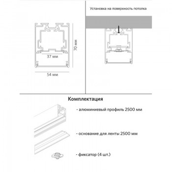 LINEAR 5470 N 2500mm (без рассеивателя)