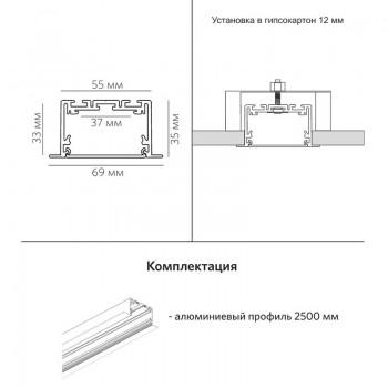 LINEAR 6935 V 2500mm (без рассеивателя)