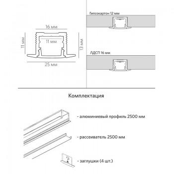 LINEAR 2513 V 2500mm