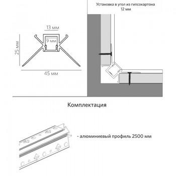 LINEAR 2323 UGL 2500mm