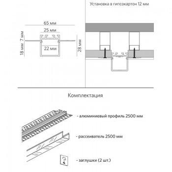 LINEAR 2528 F 2500mm
